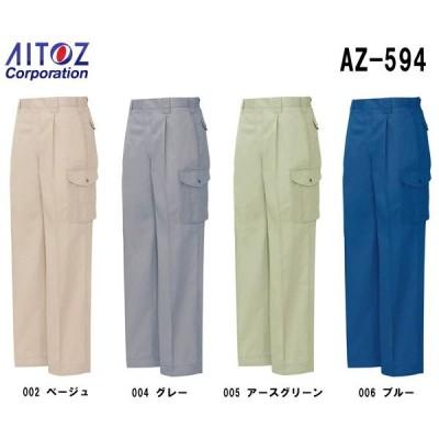 春夏用作業服 作業着 カーゴパンツ(1タック) AZ-594 (70〜85cm) ベストT/C アイトス (AITOZ) お取寄せ