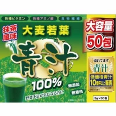 ◆大麦若葉青汁100% 50包