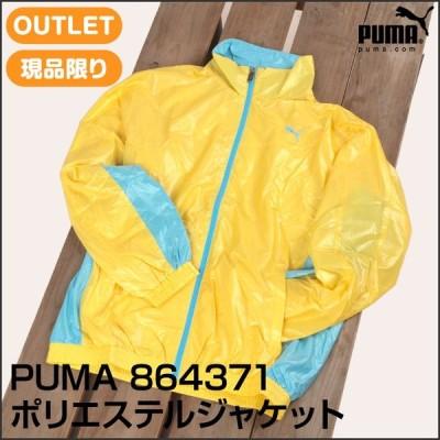 アウトレット PUMA プーマ 864371 ポリエステルジャケット スポーツ 現品限り アウトレット ポイント15倍