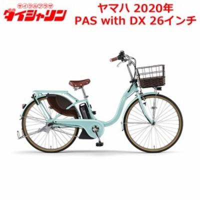 配送も店頭受取も可 電動自転車 ヤマハ 電動アシスト自転車 PAS With DX 26インチ ミントブルー 安い YAMAHA 2020年モデル 一都三県一部