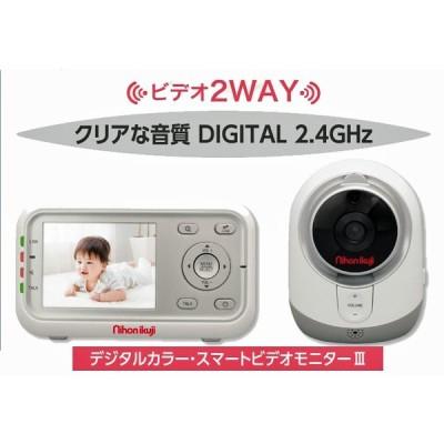 ベビーモニター デジタルカラー スマートビデオモニター3 日本育児