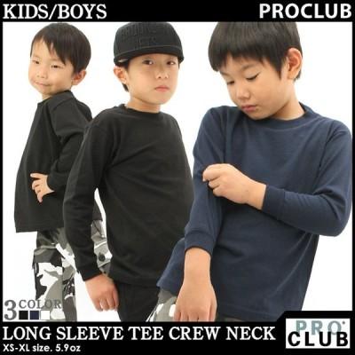 [キッズ] プロクラブ ロンT Tシャツ 長袖 クルーネック 無地|USAモデル|長袖Tシャツ 子供 ボーイズ 男の子 女の子 メンズ レディース