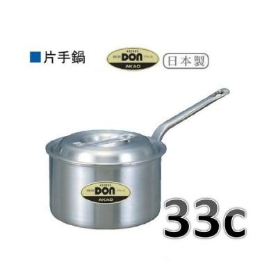アカオ DON 片手鍋・33c・17.0L