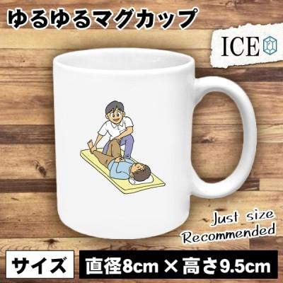 ストレッチ介助 おもしろ マグカップ コップ 陶器 可愛い かわいい 白 シンプル かわいい カッコイイ シュール 面白い ジョーク ゆるい プレゼント プレゼント
