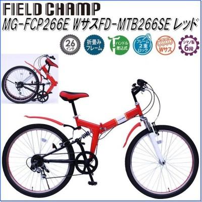 ミムゴ MG-FCP266E フィールドチャンプ WサスFD-MTB266SE 26インチ折り畳み自転車 シマノ製6段変速 レッド【メーカー直送】
