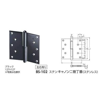 黒ブラック BS-102 ステンキャノン二管丁番 102×102×3.0