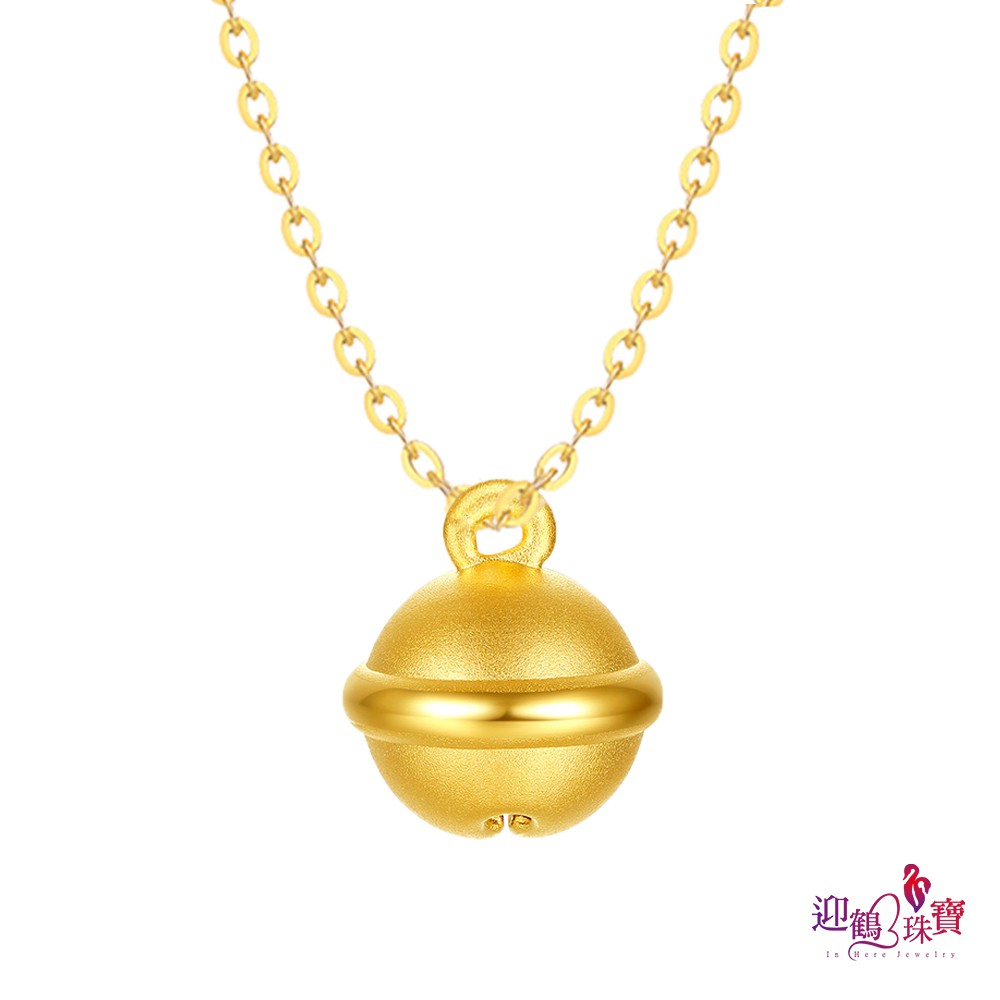 純金9999 黃金平安鈴鐺墜  0.05錢 搭純銀925短頸鍊   紀念禮物  迎鶴金品