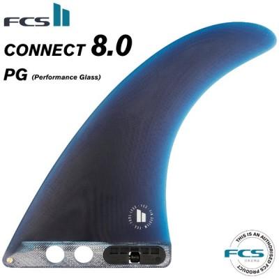 """ロングボード用センターフィン FCS2 FIN エフシーエス2フィン CONNECT - PG 8.0"""" コネクト パフォーマンスグラス"""