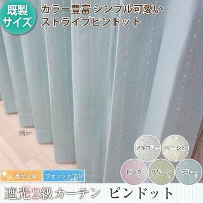 カーテン ドレープカーテン 遮光2級 水玉 AH557ピンドット 既製サイズ巾100×丈135cm 2枚組/巾150×丈178・200cm 1枚 OKC4