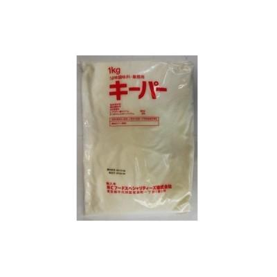 MCFS 【業務用】 キーパー 1kg ※30個まで1個口発送