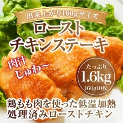 プレミアム認定のお店!肉 ジューシーローストチキンステーキ1600g(160g×10枚)低温加熱処理でさらにジューシー/冷凍A pre