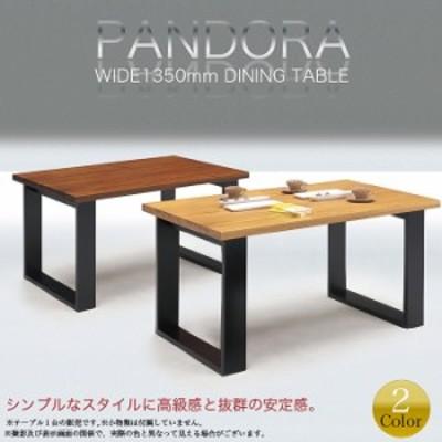 テーブル ダイニングテーブル 食卓テーブル ダイニング 幅135cm 4人掛け用 4人用 木製 無垢材 北欧 シンプル モダン おしゃれ