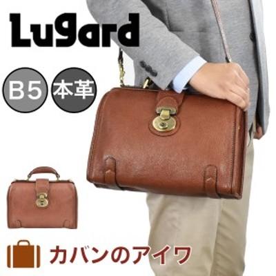 【ストアポイント10% | 6/13限定】 青木鞄 ダレスバッグ ビジネスバッグ B5 メンズ レディース ラガード Lugard G3 NEVADA ネヴァダ 本革