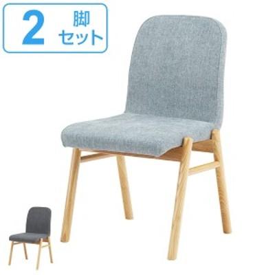 ダイニングチェア 2脚セット チェア 座面高45cm 布張り ファブリック 木製 天然木 椅子 イス 北欧 ( ダイニングチェアー いす チェアー
