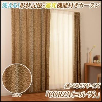 カーテン 洗える遮光タイプ形状記憶ドレープカーテン コルサ  UNI既製品 幅 100× 丈 135  cm 2枚組ヒョウ柄ゼブラ柄アニマル柄ウォ