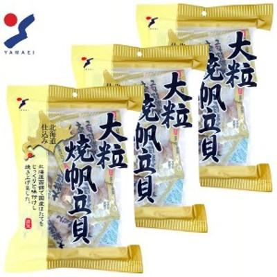【3袋入り】北海道仕込み 大粒焼帆立貝 90g ホタテ 貝 ソフト 国産 おつまみ 珍味 宅飲み まとめ買い
