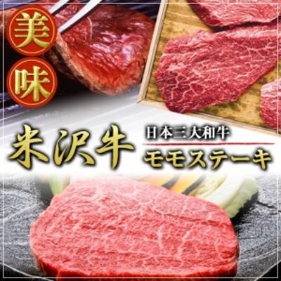 送料無料 米沢牛モモステーキ150g×4枚 A5・4等級国産高級和牛肉 のしOK / 贈り物 グルメ ギフト お歳暮 御歳暮