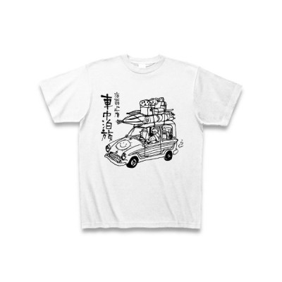 ヨロシク車中泊族 Tシャツ(ホワイト)