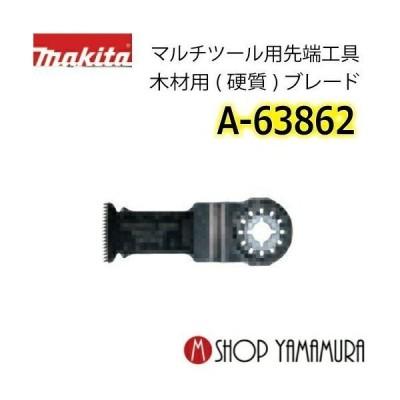 【正規店】  マキタ(makita)  マルチツール 純正品  木材用(硬質)ブレード カットソー 1枚入  刃幅32mm 刃長50mm A-63862(TMA054SK)