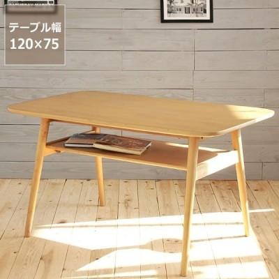 組合わせを楽しめる 北欧風デザインのダイニングテーブル(幅120cm)