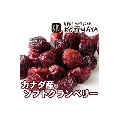 ソフト クランベリー カナダ産 240g ドライフルーツ 保存料不使用 果物を丸のまま ドライ