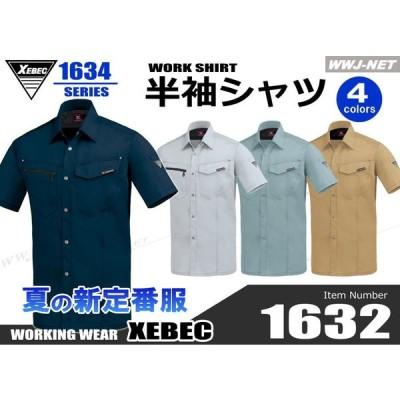 作業服 作業着 夏の新定番 快適さを追求した高機能ウェア 男女対応 半袖シャツ 春夏物 xb1632 ジーベック