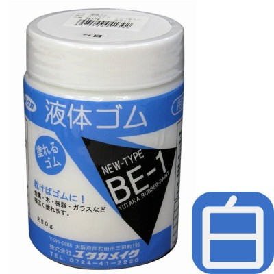 液体ゴム   ユタカメイク   BE-1   白色   ビンタイプ   250g   塗れるゴム   スベリ止め   サビ止め 防水 微振動の吸収