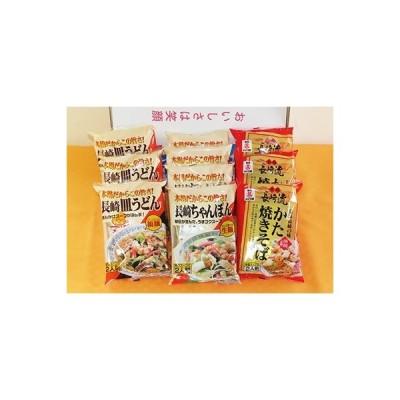 ふるさと納税 島原市 麺好きのための長崎麺セット