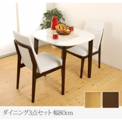 ダイニングテーブル 3点セット ダイニング3点セット 幅80cm チェアー テーブル イス チェア ダイニングテーブル