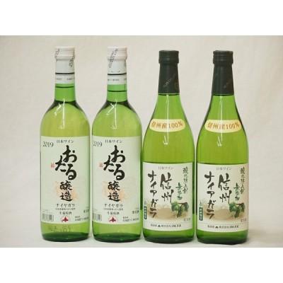 国産葡萄100%ナイアガラ甘口白ワインセット(北海道おたる2本 長野県信州2本) 計4本