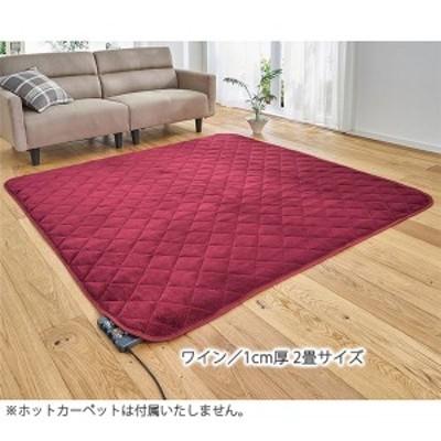 ラグマット/絨毯 【1cm厚 2畳サイズ ワイン】 185cm×185cm 正方形 洗える ホットカーペット 床暖房対応 〔リビング〕