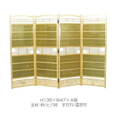 すだれ屏風 白木 竹皮(屏風/簾/衝立/間仕切り/スクリーン/パーテーション)