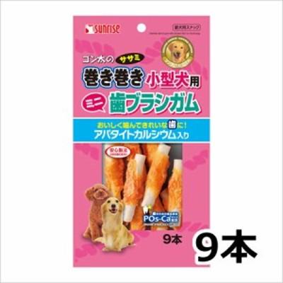 サンライズ ササミ巻き巻き小型犬用歯ブラシガム 9本