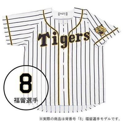 ミズノ 阪神タイガース公認 プリントユニフォーム(ホーム) 福留選手 背番号:8(110cm) HANSHIN Tigers Print Uniforms HOME 12JRMT8508110 返品種別A