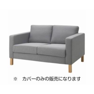 IKEA イケア KARLSTAD カバー 2人掛けコンパクトソファー用 クニーサ ライトグレー c20361246【カバーのみ】