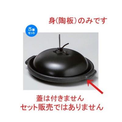 5個セット ☆ 耐熱調理器 ☆黒6.0陶板 (身のみ) [ 18.3 x 16.7 x 2.6cm 450g ] 【 カフェ レストラン 洋食器 飲食店 業務用 】