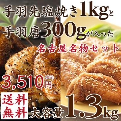 送料無料 さんわの手羽塩焼き1kg+手羽唐300gセット 創業明治33年さんわ 鶏三和 鶏肉 手羽先 名古屋名物 レンジで簡単調理