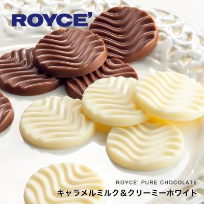 ロイズ ROYCE ピュアチョコレート キャラメルミルク&クリーミーホワイト スイーツ お取り寄せ 北海道 お土産