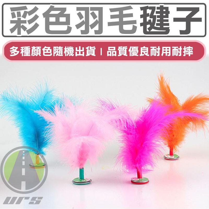 毽子 鍵子 彩色羽毛毽子 毽子 雞毛毽子 羽毛毽子 鵝絨毽子 踢毽子 童玩 戶外 台灣公司附發票 URS