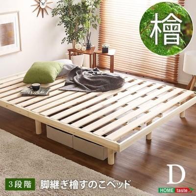 すのこベッド ベッド ベッドフレーム 総檜 脚付きすのこベッド ダブル ピエルナ 3段階 高さ調節 檜 ダブルベッド