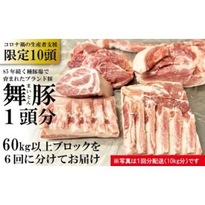 """AE059<限定10頭>85年続く種豚場で育まれたブランド豚 """"舞豚"""" 1頭分(ブロック 60kg以上)"""