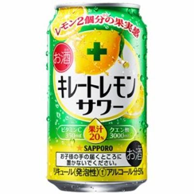 サッポロ キレートレモンサワー 350ml 缶 (1ケース24缶入り) 送料無料 (北海道・沖縄は送料1000円)