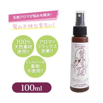 沖縄子育て良品 髪のナチュラルガード  (100ml)抗菌 保湿 シラミ除去 ( ナチュラルガード )