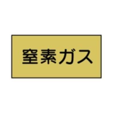 流体名表示ステッカーガス用 窒素ガス 10枚1組 小40×60 11