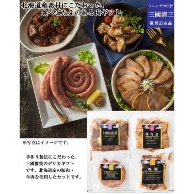 【産地直送】三國推奨ミートデリカ ごちそうギフト(MMD-G)(21-101211)