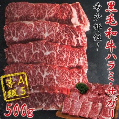 黒毛和牛A5等級霜降りハラミサガリ500g入 冷蔵 希少部位 霜降りカルビ 国産和牛 焼肉 はらみ さがり