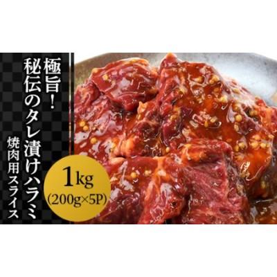 76-37極旨!秘伝のタレ漬けハラミ 焼肉用スライス 1kg
