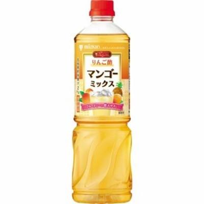 ミツカン ビネグイット りんご酢 マンゴーミックス 6倍濃縮 業務用(1000ml)[食酢]