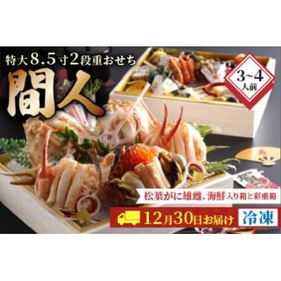 【京丹後】松葉がにおせち《間人》琴引料理長監修おせち彩重箱と松葉がに海鮮箱の2段重