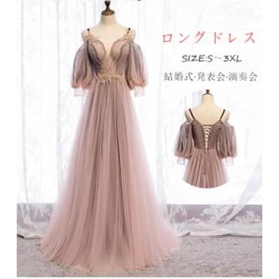 ウェディングドレス エンパイア 二次会ドレス 花嫁ドレス 大きいサイズ パーティー ロングドレス 演奏会 イブニングドレス 上品 カラード